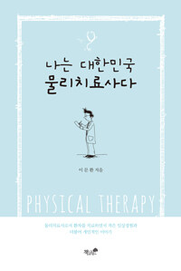 나는 대한민국 물리치료사다