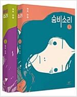 숨비소리 세트 - 전2권