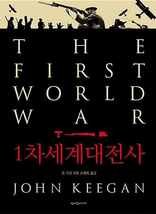 1차세계대전사 (보급판)