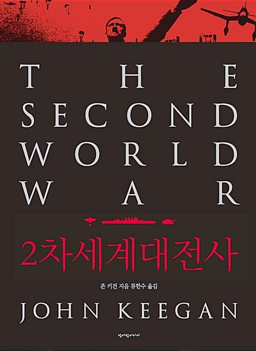 2차세계대전사 (보급판)