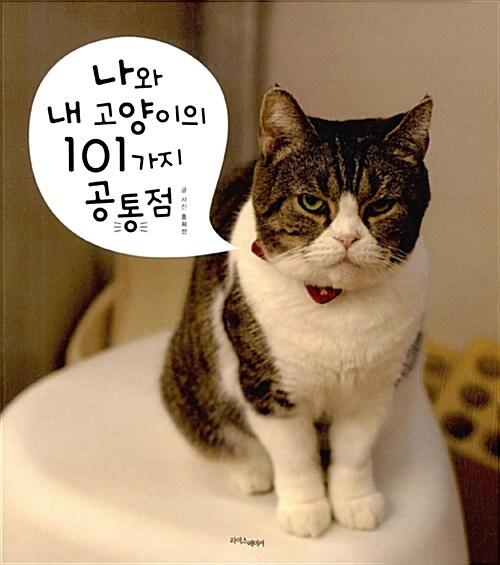 나와 내 고양이의 101가지 공통점