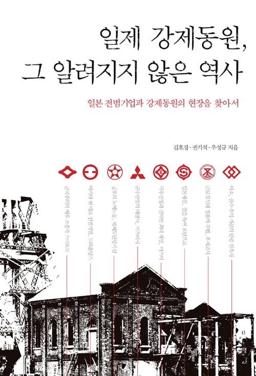 [중고] 일제 강제동원, 그 알려지지 않은 역사