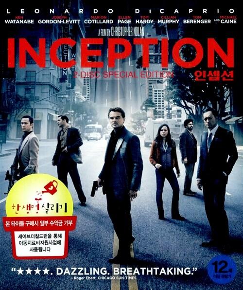 [중고] [블루레이] 인셉션 (2disc)
