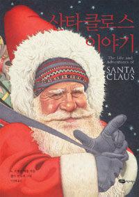 산타클로스 이야기