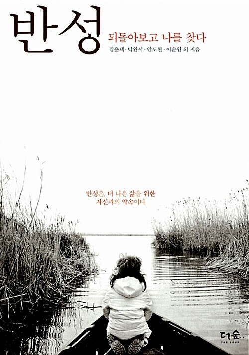[중고] 반성