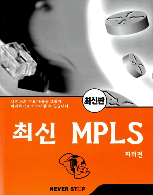 (최신) MPLS