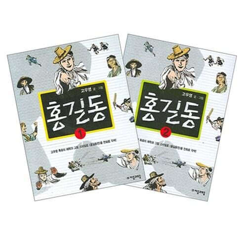 고우영 홍길동 세트 - 전2권