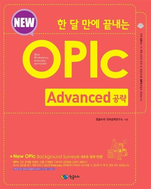 [중고] 한 달 만에 끝내는 New OPIc Advanced 공략