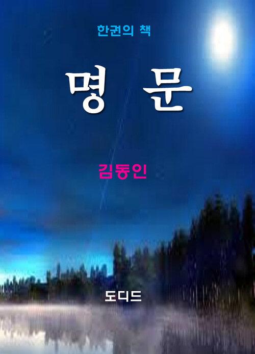 한국문학전집235: 명문