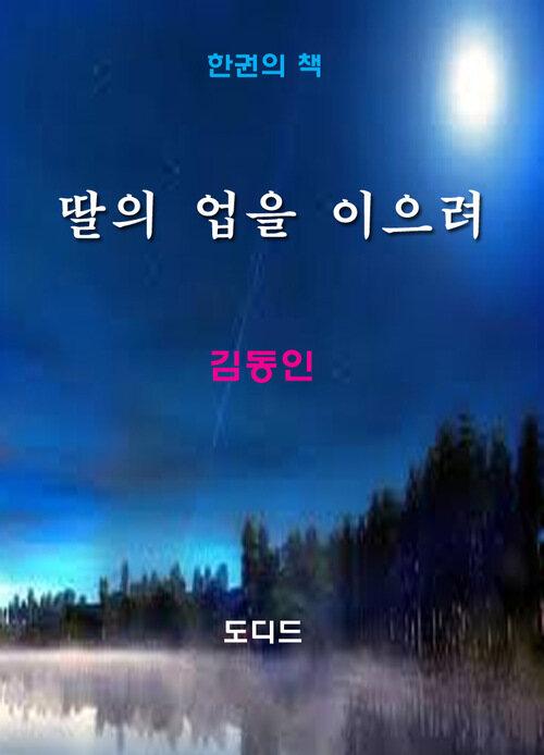 한국문학전집237: 딸의 업을 이으려