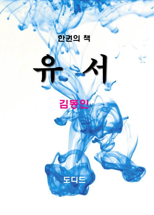한국문학전집224: 유서