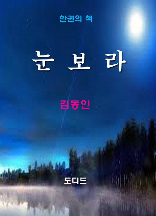 한국문학전집240: 눈보라