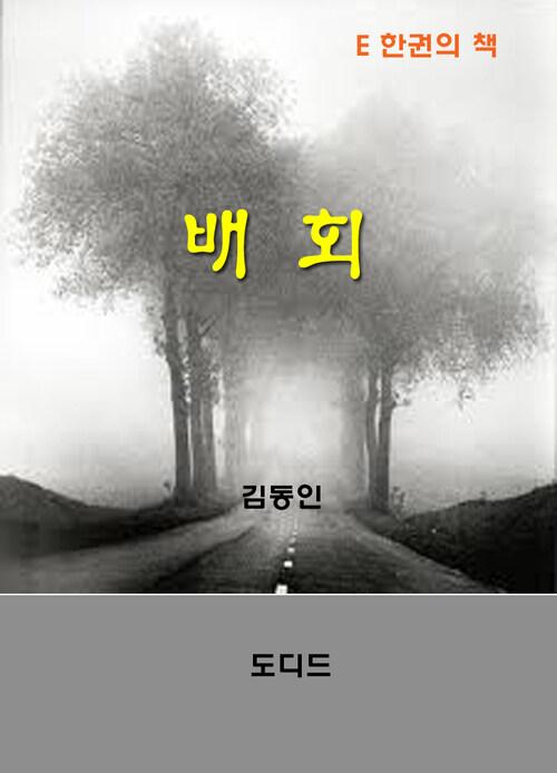 한국문학전집243: 배회