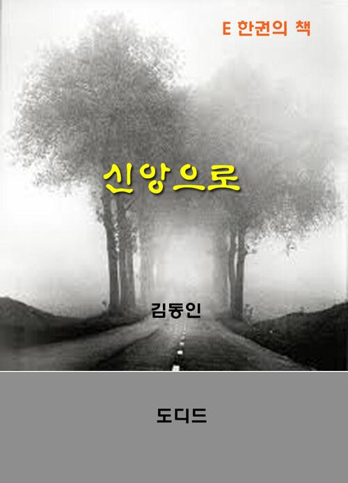 한국문학전집244: 신앙으로