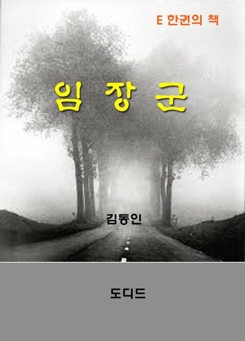 한국문학전집245: 임장군