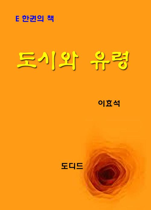 한국문학전집251: 도시와 유령