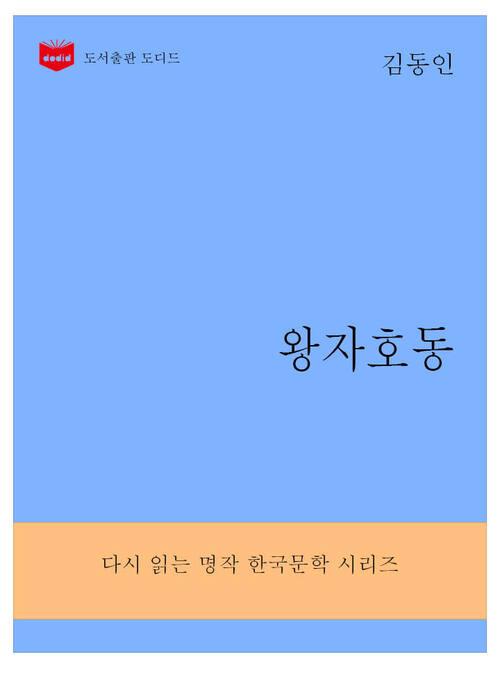 한국문학전집223: 왕자호동