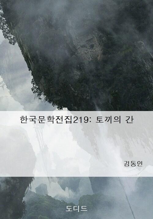 한국문학전집219: 토끼의 간