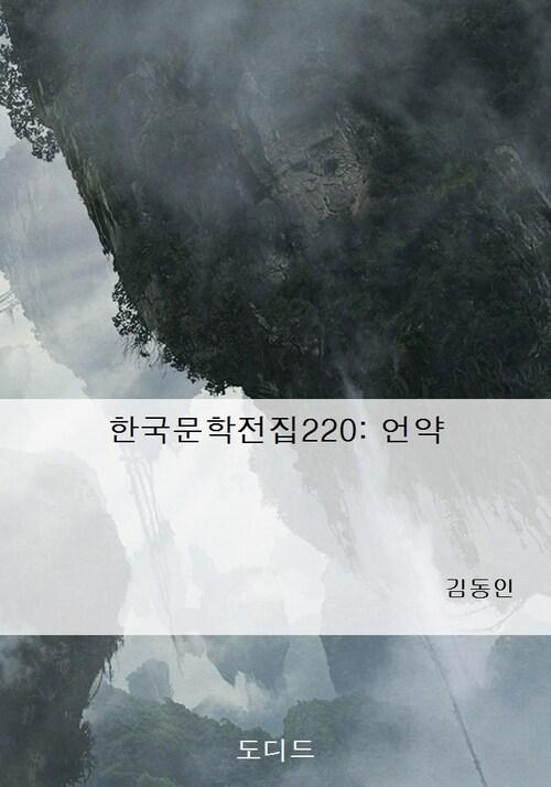 한국문학전집220: 언약