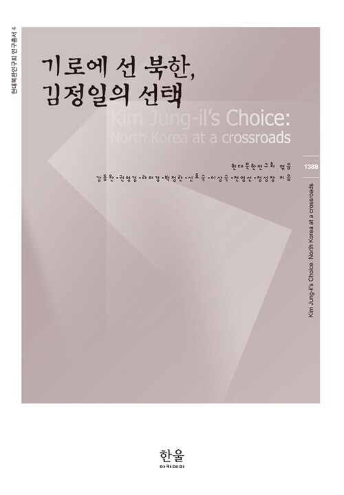 기로에 선 북한, 김정일의 선택 (반양장)