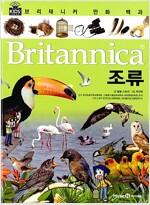 브리태니커 만화 백과 : 조류