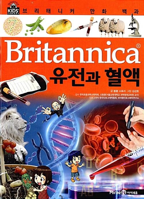 브리태니커 만화 백과 : 유전과 혈액