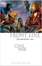 시빌 워 : 프론트 라인 1