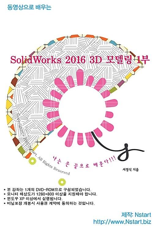 [DVD] 동영상으로 배우는 SolidWorks 2016 3D 모델링 1부 - DVD 1장