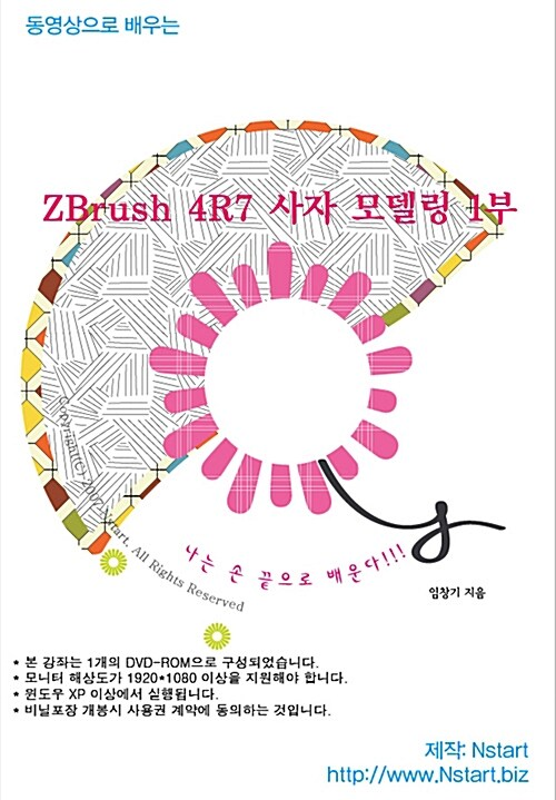 [DVD] 동영상으로 배우는 ZBrush 4R7 사자 모델링 1부 - DVD 1장
