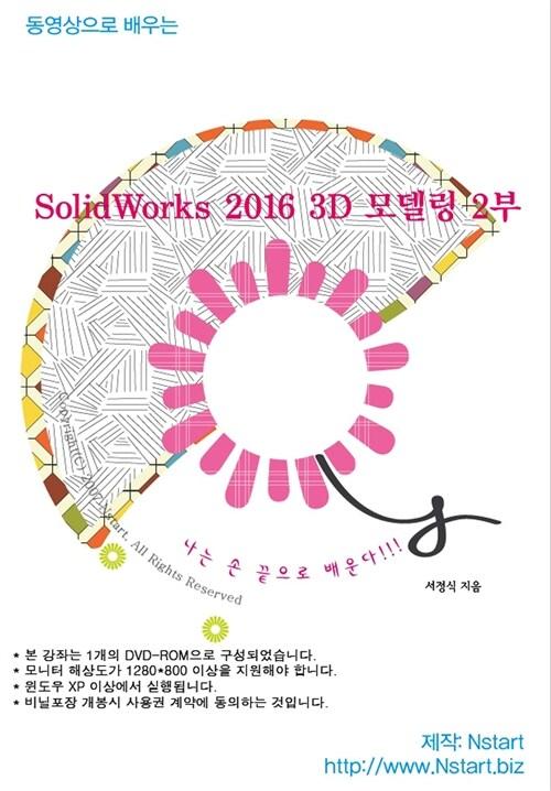 [DVD] 동영상으로 배우는 SolidWorks 2016 3D 모델링 2부 - DVD 1장