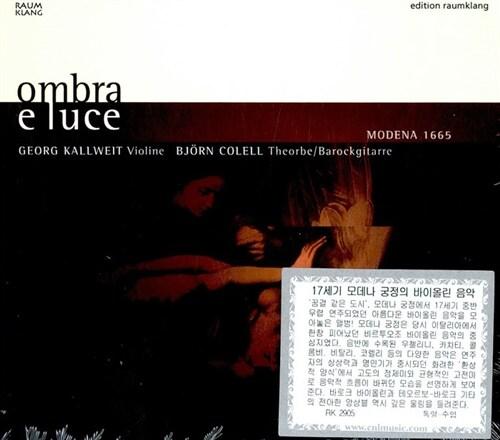 [수입] 17세기 모데나 궁정의 바이올린 음악