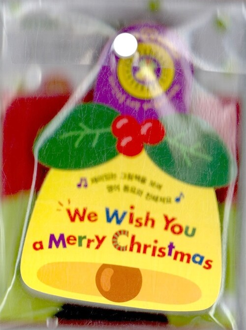 We Wish You a Merry Christams