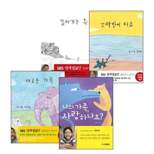 전이수 그림책 4종 양장세트 100매 포스트잇 증정
