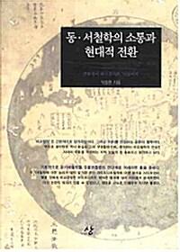 동.서철학의 소통과 현대적 전환
