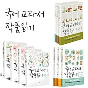국어교과서 작품읽기 고등,중1,중2 (전10권)세트: 시/소설/수필