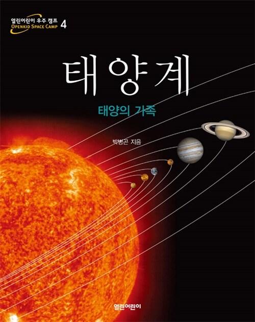 태양계, 태양의 가족