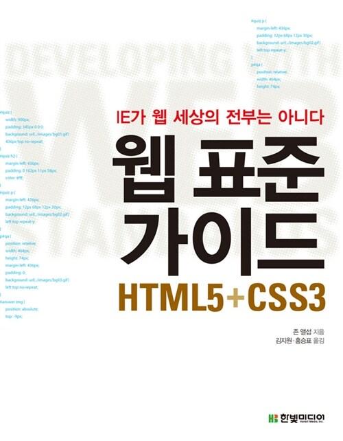 웹 표준 가이드 : HTML5 + CSS3