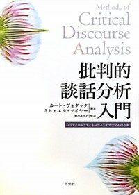 批判的談話分析入門 : クリティカルㆍディスコ-スㆍアナリシスの方法