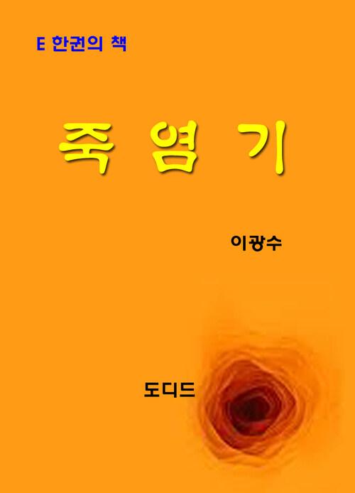 한국문학전집252: 죽염기