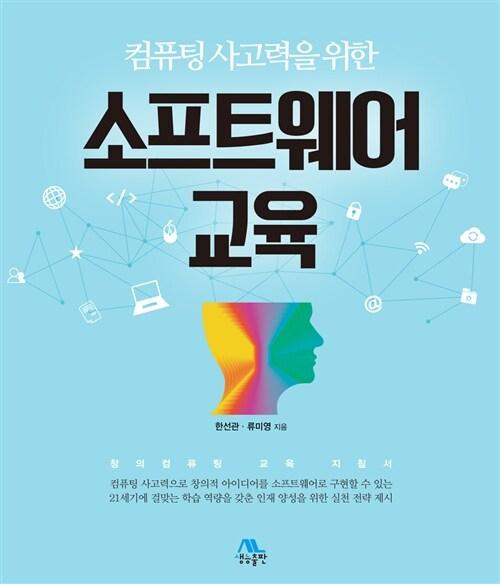 소프트웨어 교육