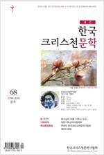 계간 한국크리스천문학 2016.봄