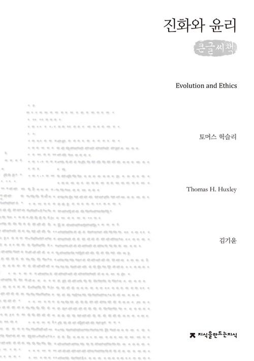 진화와 윤리 (큰글씨책)