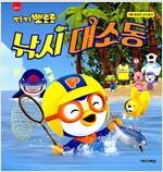뽀로로 토이북 낚시놀이 : 낚시 대소동 (그림책 1권 + 낚싯대 + 뜰채 + 물고기 3종)