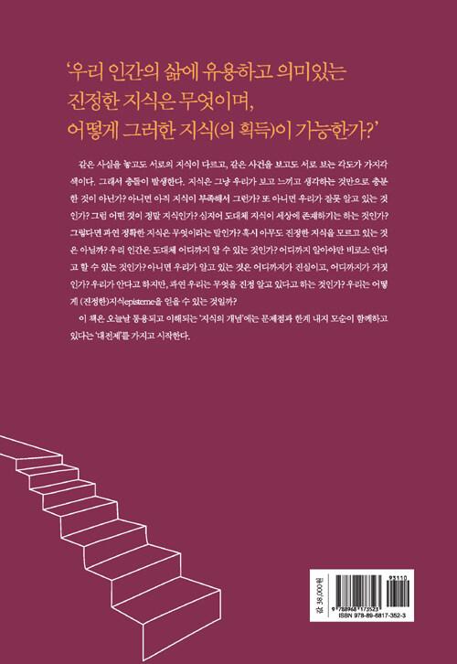 지식의 탄생 : 지식개념에 대한 학문적ㆍ객관적 리뷰