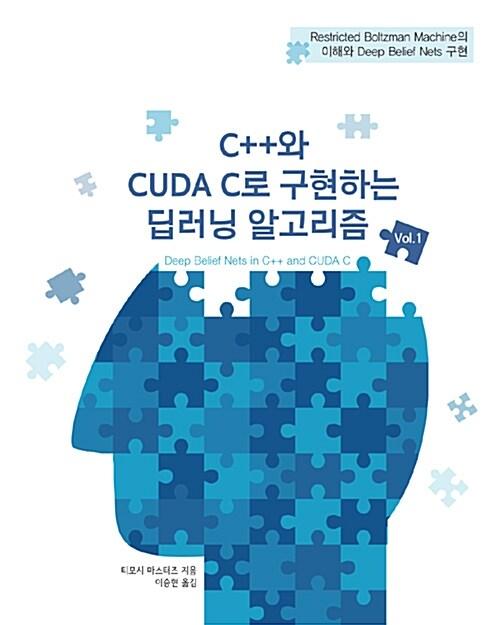 C++와 CUDA C로 구현하는 딥러닝 알고리즘 Vol.1