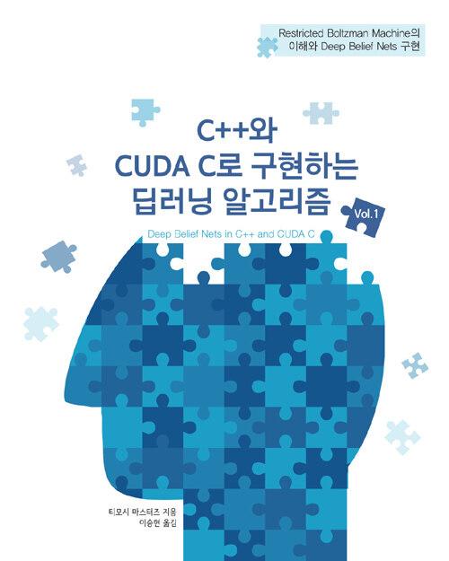 C++와 CUDA C로 구현하는 딥러닝 알고리즘