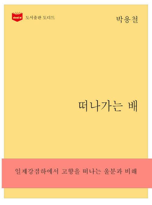 한국문학전집 258: 떠나가는 배