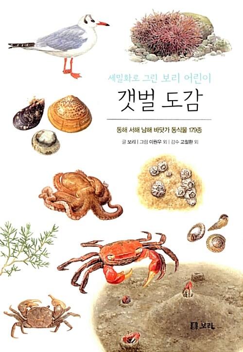 세밀화로 그린 보리 어린이 갯벌 도감 (보급판)