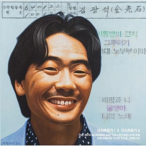 김광석 - 다시부르기 I & II [2LP 한정반]
