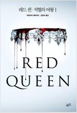 레드 퀸 : 적혈의 여왕 01권 - 블랙 로맨스 클럽